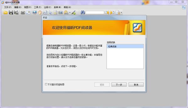 福昕PDF阅读器 V5.1.0.1117 绿色免费版