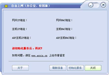 自由上网ARP防火墙