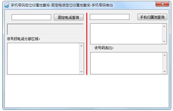 手机号码定位软件官方版1.0_手机号码定位软件下载 ...
