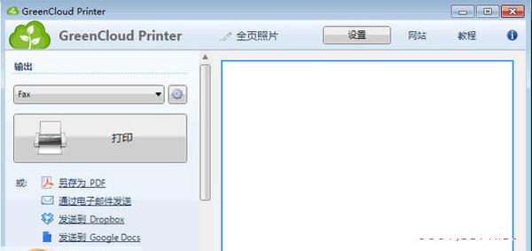 GreenCloud Printer(PDF虚拟打印机软件)