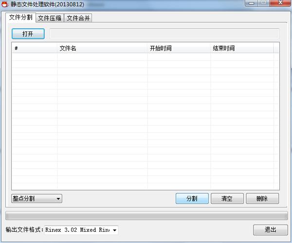 ObsFileProcess静态文件处理软件
