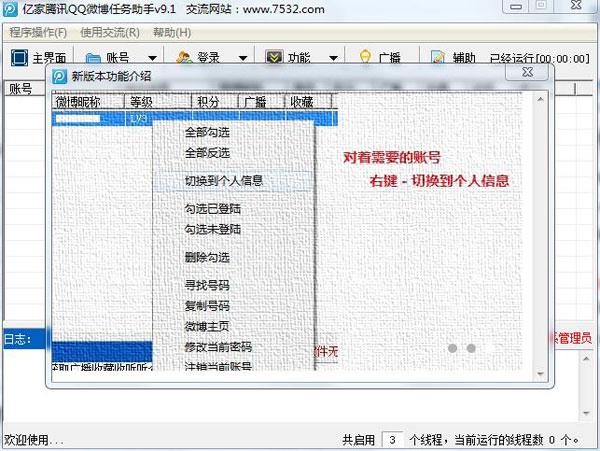 亿家腾讯QQ微博任务助手 9.1 绿色版