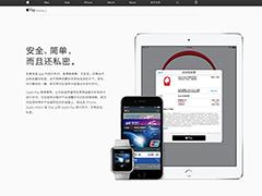 Apple Pay正式上线 合作银行名单曝光