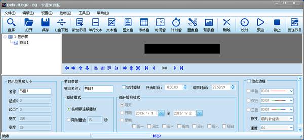 eq一卡通软件是一款非常好用且功能强大的lcd显示屏