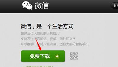 微信mac网页版怎么下载并安装