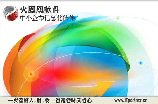 火凤凰销售管理软件