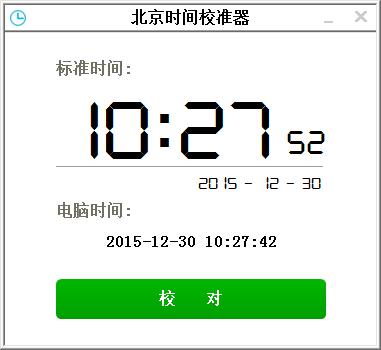北京时间校对_北京时间校准器下载白云北京时间校时器绿色