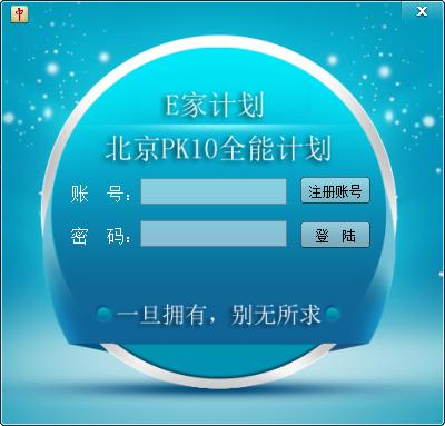 E家计划北京PK10全能计划