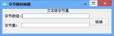 字节集转换器 1.2 绿色版