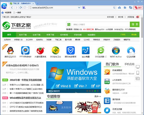 一路捞浏览器 1.4.2.4 官方安装版