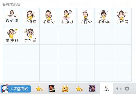 2016妹子各种求QQ表情包