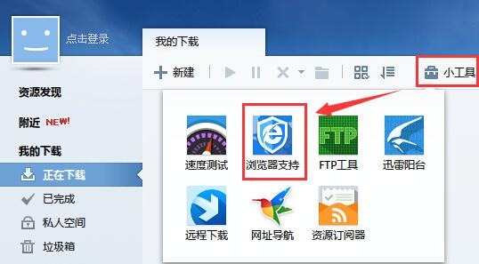 迅雷7浏览器支持