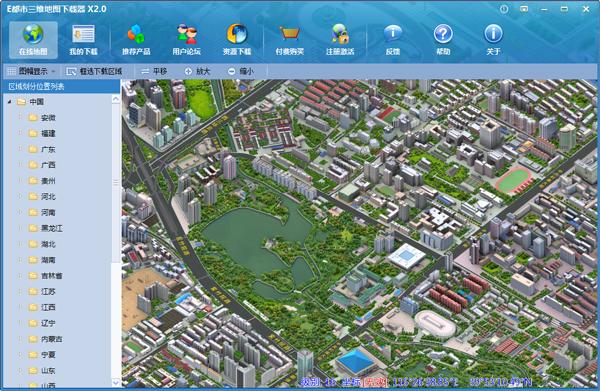 E都市三维地图下载器