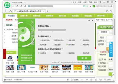 360安全浏览器网购照妖镜