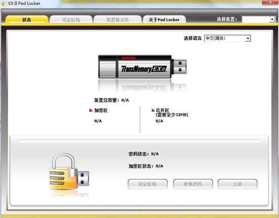 EX II Pad Locker (银灿分区加密工具)