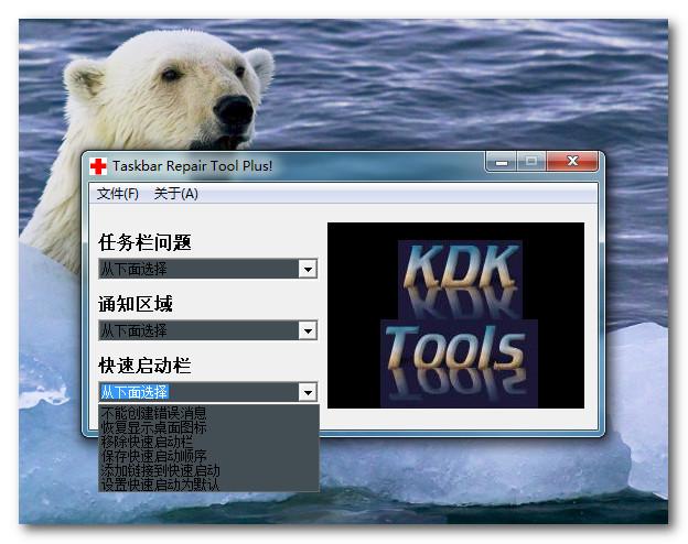 任务栏修复工具(Taskbar Repair Tool)