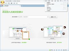 360安全浏览器无痕窗口启用方法