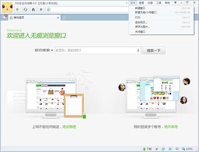 360安全浏览器无痕窗口