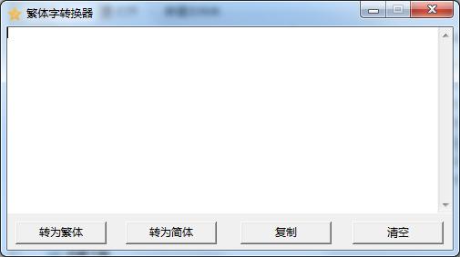 QQhay繁体字转换器绿色版
