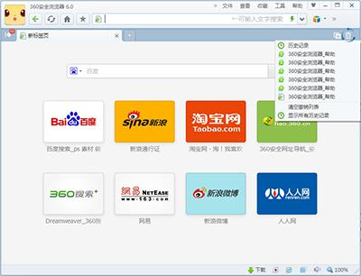 360安全浏览器恢复误关网页方法
