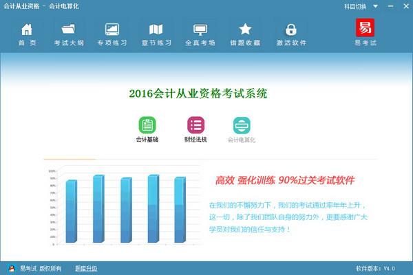 2016会计从业资格考试题库软件