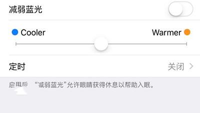 iOS9.3 Beta1更新内容大全