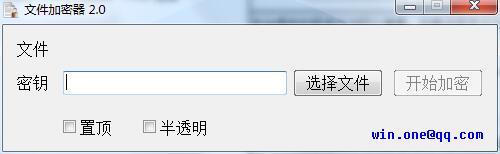 徐氏文件加密器 2.0 绿色版
