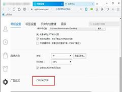 QQ浏览器关闭广告屏蔽插件图文教程