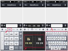 手机百度输入法输入方式设置教程
