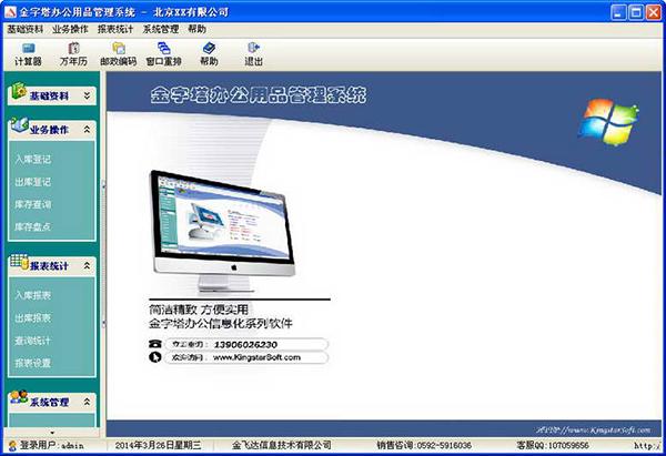 金字塔办公用品管理系统官方版5.0