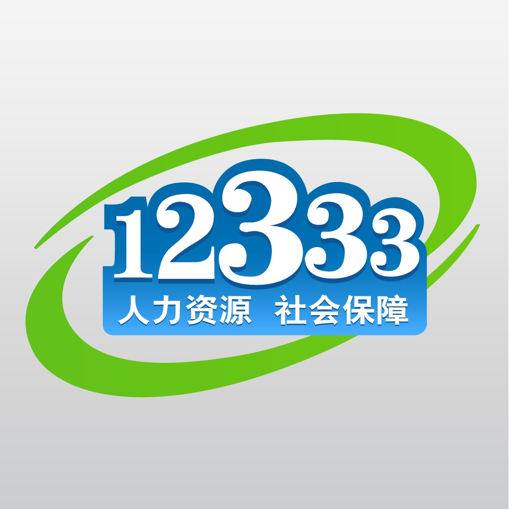 掌上12333 V1.4.4 for iPhone