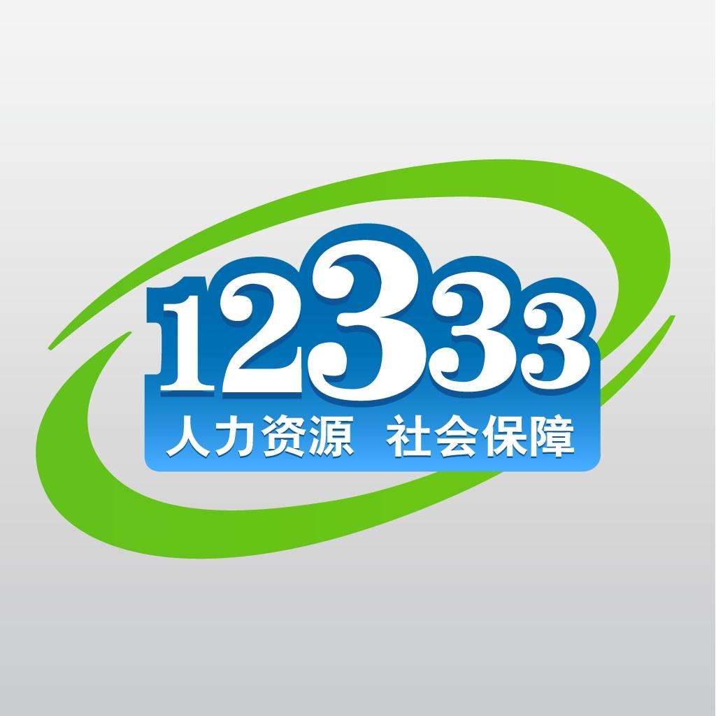 掌上12333 V1.4.4 for iPhone