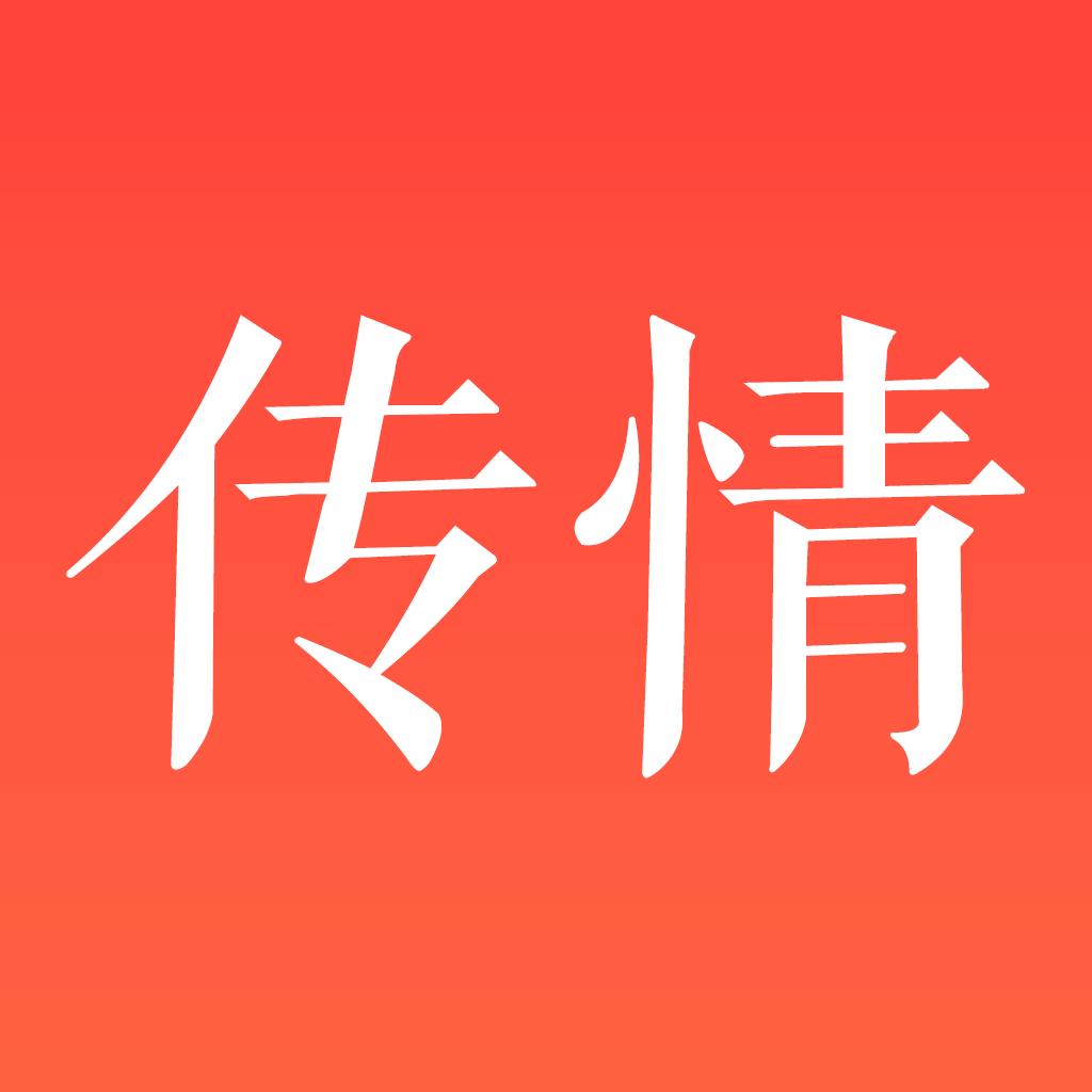 传情 V2.2.1 for iPhone
