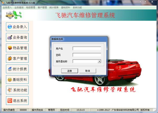 飞驰汽车维修管理系统