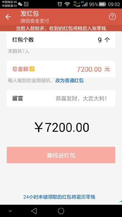 微信红包有100万的截图_微信红包一次发出超过200元金额的方法_微信_下载之家
