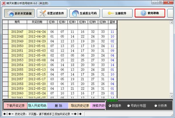晴天彩票分析选号软件