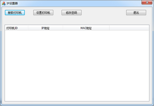 资江打印机改IP工具 1.0 绿色版