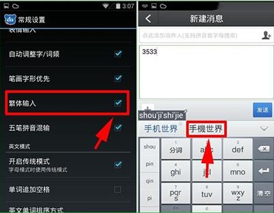手机百度输入法怎么切换成繁体字