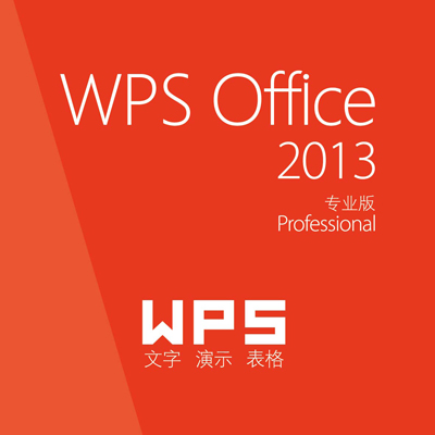 wps office 2013专业版的最新序列号分享_wps office