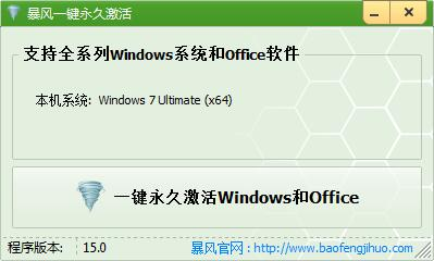暴风一键永久激活windows及office工具(暴风win7激活工具) 17.0 绿色版