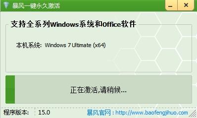 暴风一键永久激活windows及office工具(暴风w