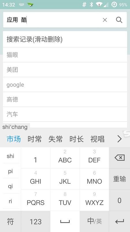 搜狗输入法TOS版 V6.5.2 for Android