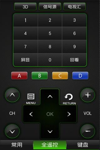 海信多屏互动手机版 v3.3 for android