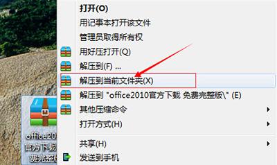 office2010永久激活教程