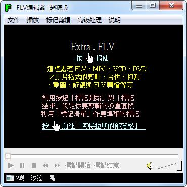 FLV编辑器