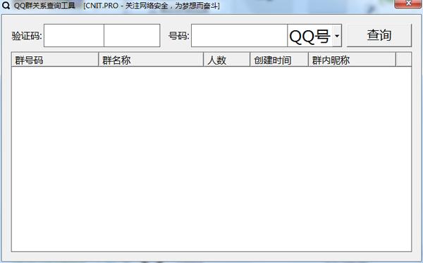 QQ群关系查询工具