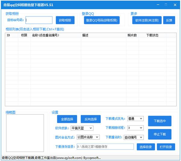 奇易QQ空间相册批量下载器