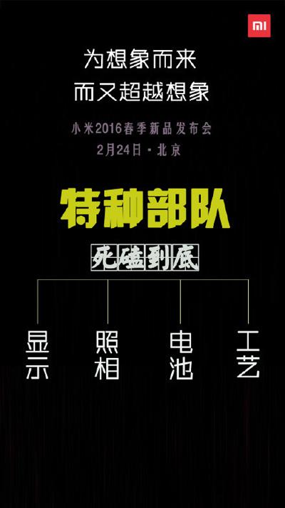 小米2016春节新品发布会