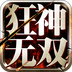 狂神无双小清新武侠 V1.6.0.1 for Android安卓版