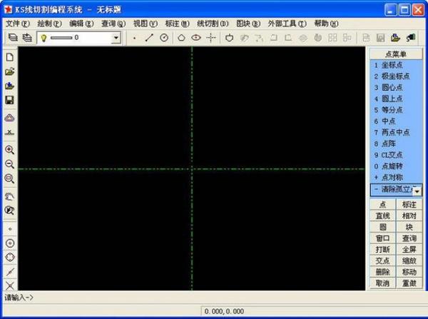 KS线切割编程系统